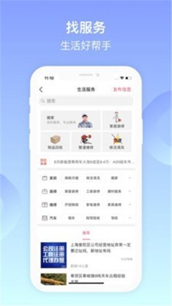 百姓网app最新版