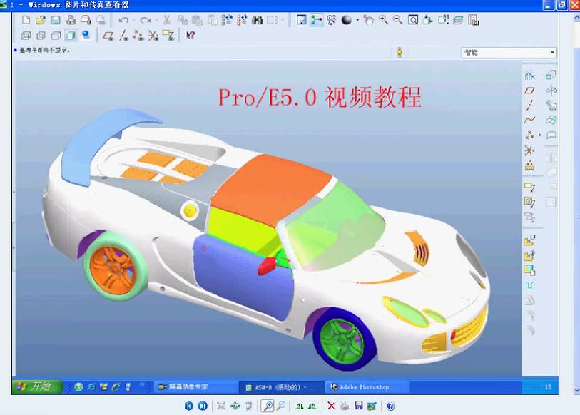 ProE5.0软件自学视频教程教程下载