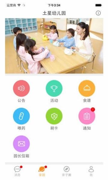 微家园app官方版下载
