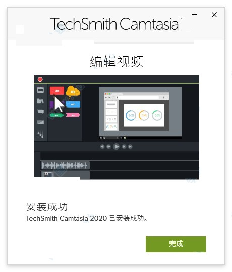 Camtasia2020中文破解版