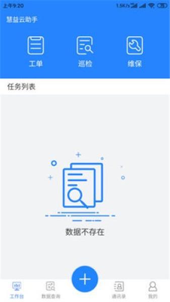 慧益云助手手机版下载