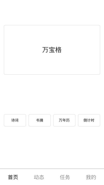 万宝格app安卓版
