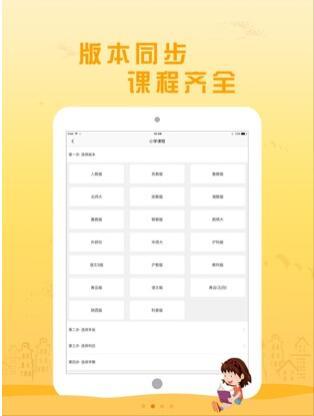 同桌100网课app免费下载
