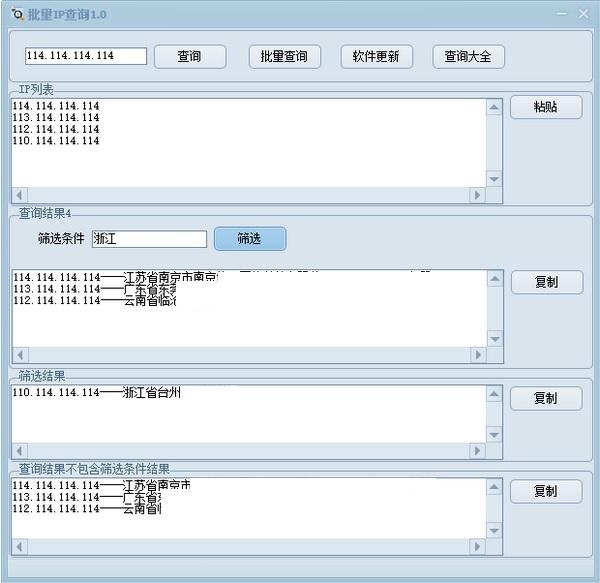 批量IP查询官方绿色版下载