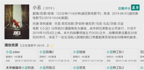 TV影院安卓版官方下载