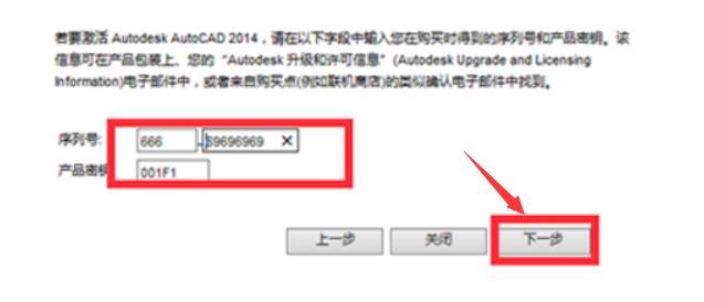 Autocad2014zcj免费下载