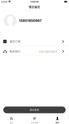 悟空鉴定官方app