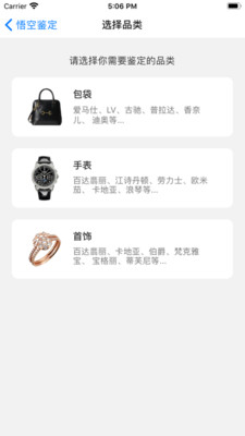 悟空鉴定app