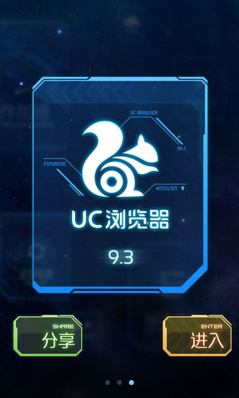 UC浏览器加速版下载