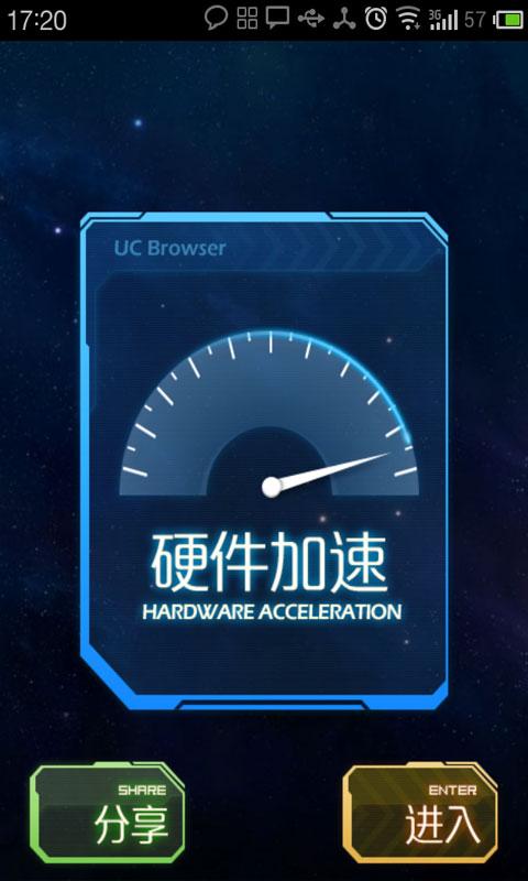 UC浏览器加速版
