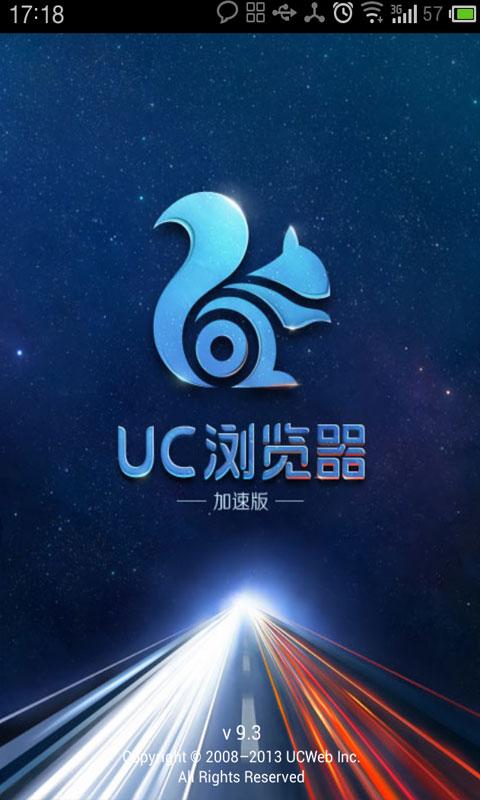 UC浏览器加速版官方下载