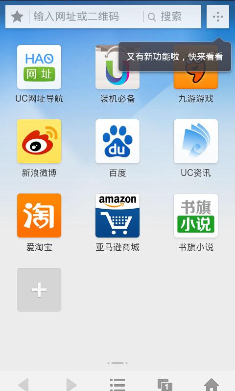 UC浏览器加速版免费下载