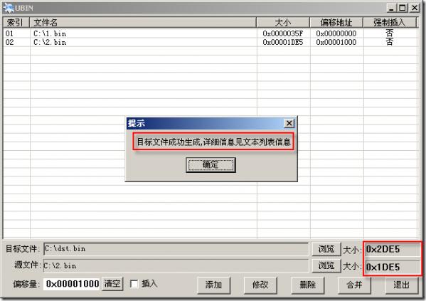 bin文件合并工具官方最新版下载