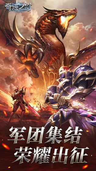 奇迹之剑安卓版免费下载