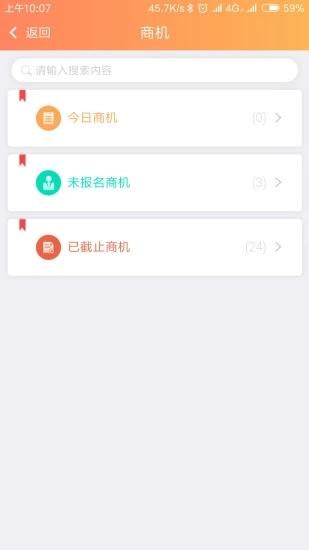 筑服云app