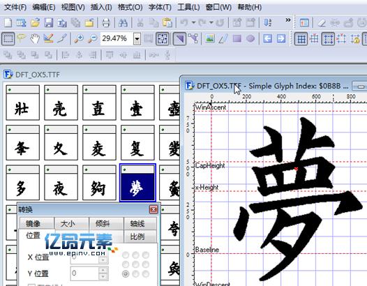 字体设计软件Font Creator