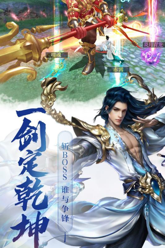 一剑永恒2安卓版官方下载