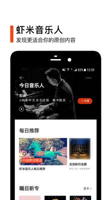 虾米音乐播放器安卓版免费下载