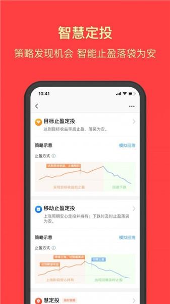 天天基金网app