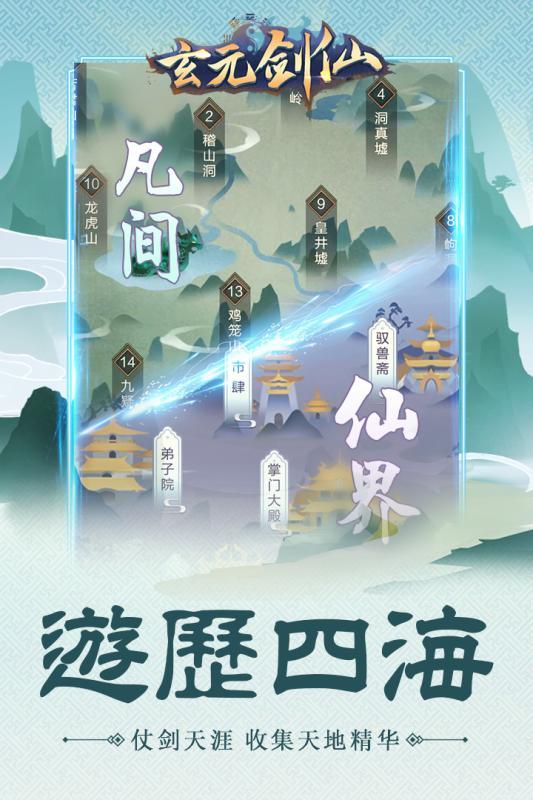 玄元剑仙安卓版下载