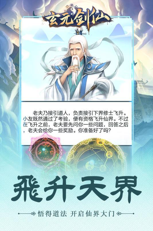 玄元剑仙安卓版免费下载