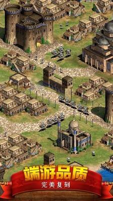 帝国时代3手游最新版