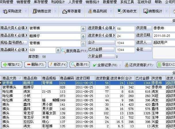 通用商品销售管理系统
