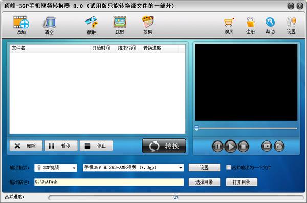 顶峰3GP手机视频转换器绿色版下载