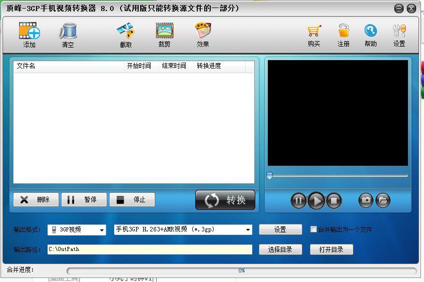 顶峰3GP手机视频转换器
