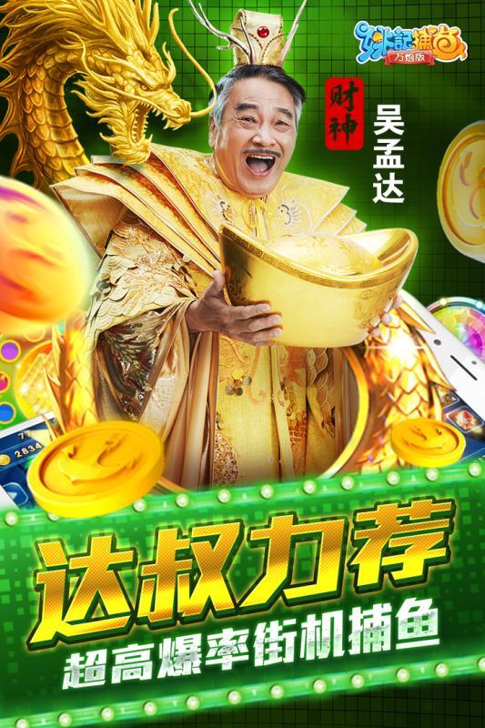 姚记捕鱼手游版下载