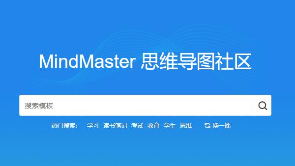 MindMaster(多平台思维导图)官方最新版下载