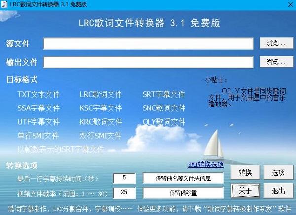 LRC歌词文件转换器官方绿色下载