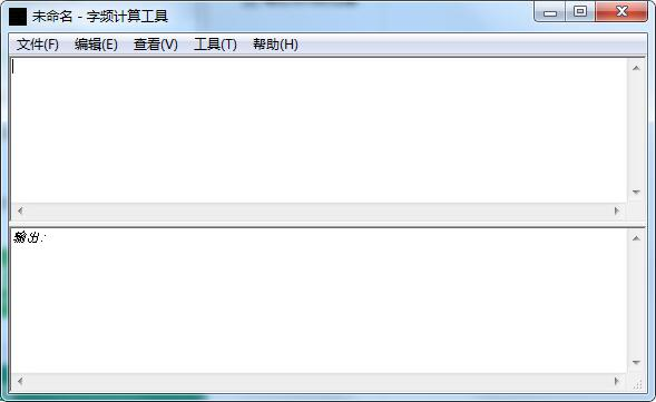 字频计算工具免费下载