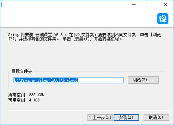 云端课堂电脑官方版下载安装