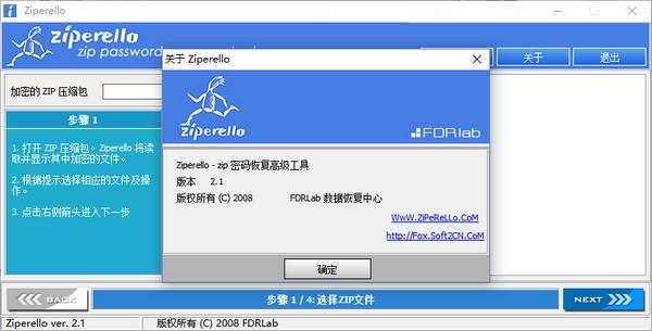 ZIP密码破解工具(Ziperello)官方绿色版下载