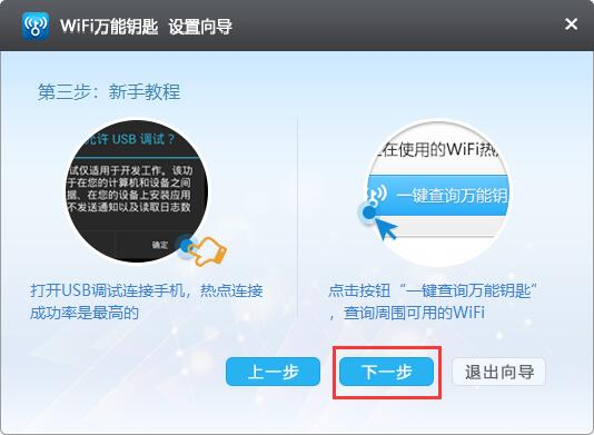 WiFi万能钥匙电脑版下载