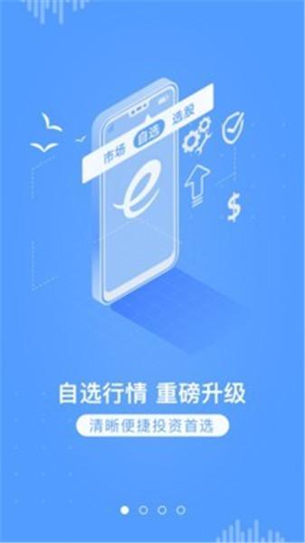 海通证券app