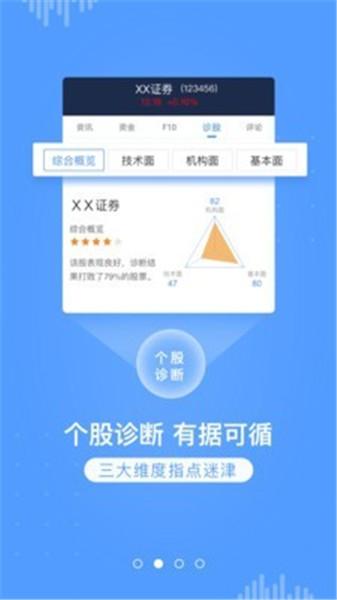 海通证券app下载