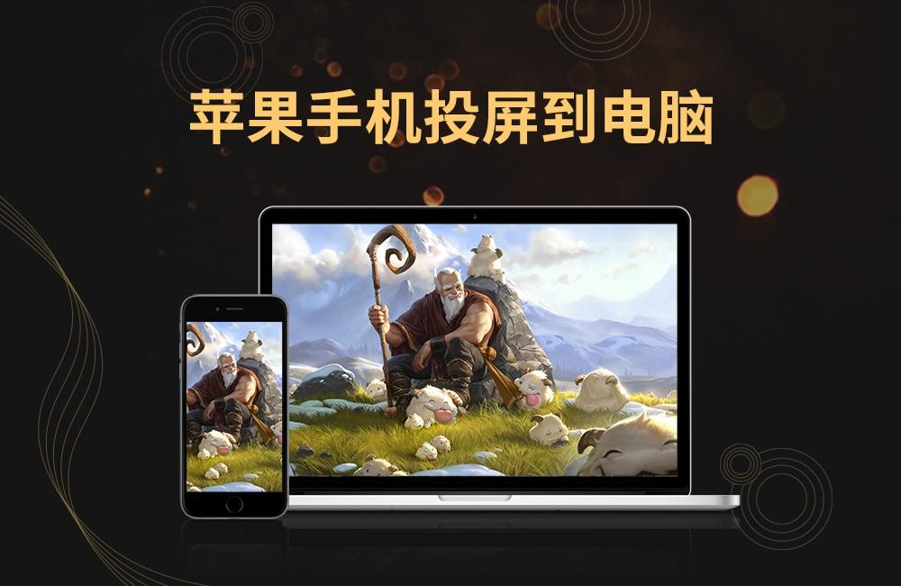 金舟苹果手机投屏软件官方版