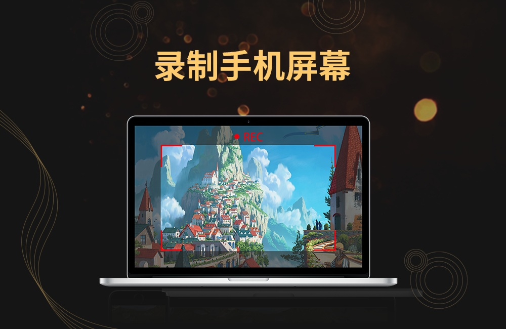 金舟苹果手机投屏软件官方版下载