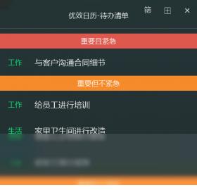 优效日历官方绿色下载