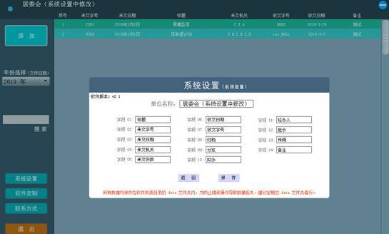 稀点收文管理软件官方绿色版下载