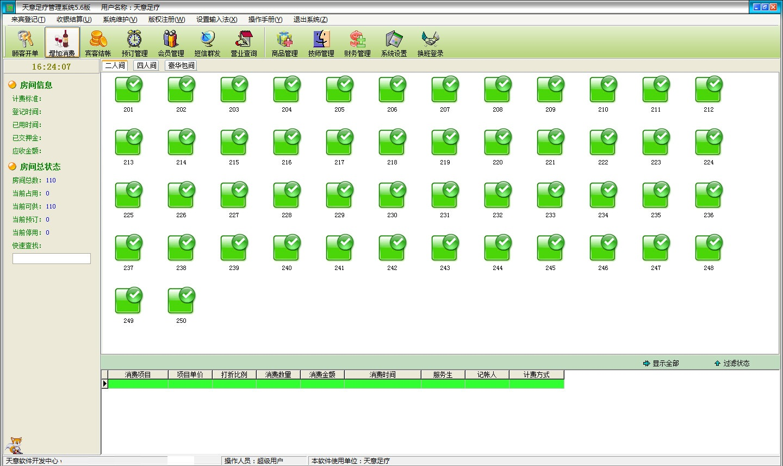 天意足疗管理系统软件