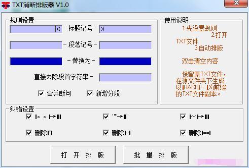 TXT消断排版器最新版