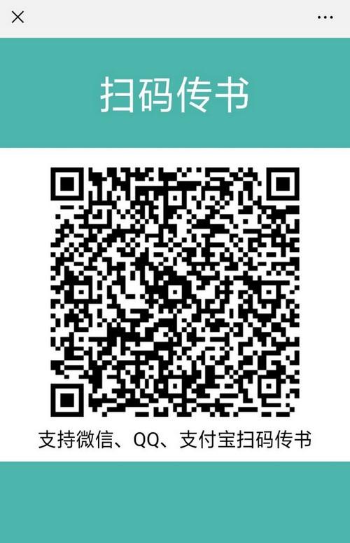 扫码传书官方最新版下载
