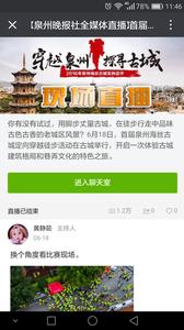 泉州通官网app