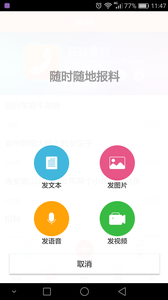 泉州通官网app官方下载