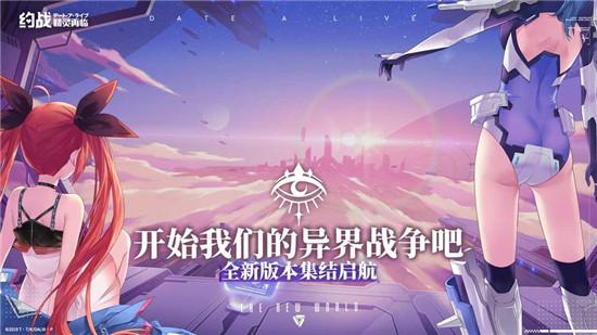 约战精灵再临手游版下载