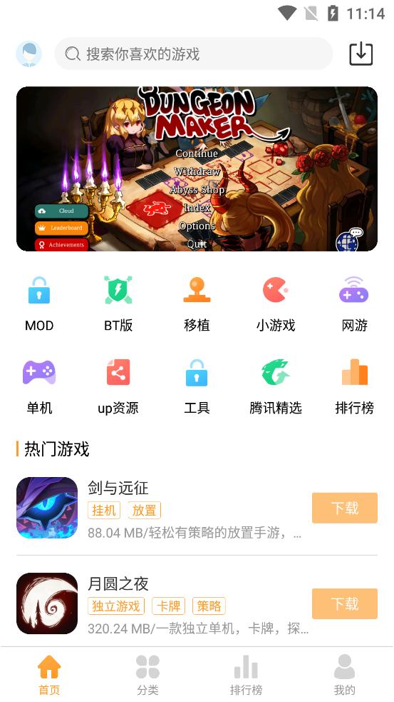 乐乐游戏盒安卓版免费下载