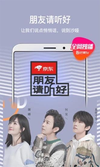 芒果tv手机客户端官方下载